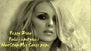 Baixar PEGGY ZINA-PALIES EPITYXIES-♥MIX SONGS FROM POPI♥.
