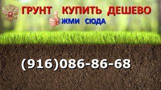 Грунт купить(, 2015-02-26T16:17:31.000Z)