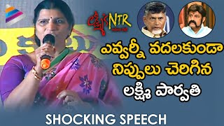 Lakshmi Parvathi Fires on NTR Family | Lakshmi\'s NTR Trailer Launch Event | RGV | Chandrababu Naidu
