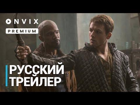 Робин Гуд: Начало | Русский трейлер №2 (дублированный) | Фильм [2018]