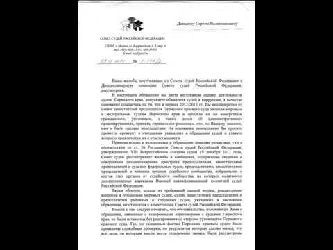 Ответ из Совета Судей РФ повторно Давыдову С В  на его обращение о коррупции в судах Пермского края