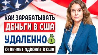 Онлайн ЗАРАБОТОК В США | Как открыть БИЗНЕС В США нерезиденту | Иммиграция и Бизнес в США