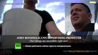 Продюсер CNN объяснил интерес к России погоней за высокими рейтингами