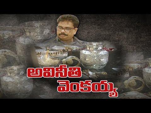 ACB Raids On Gajuwaka Sub Registrar Venkaiah Naidu House || Rs 25 crores of Assets Seized