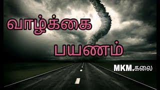 வாழ்க்கை பயணம் | தமிழ் கவிதை | MKM.கலை | New Tamil Kavithai | Life Travel