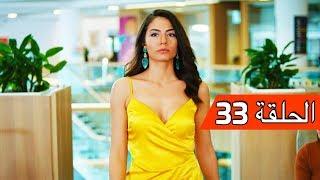 الطائر المبكرالحلقة 33 Erkenci Kuş