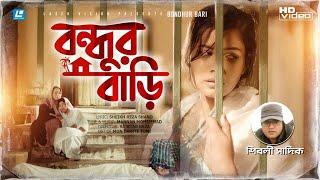 Bondhur Bari By Shibly Sadik Mp3 Song Download