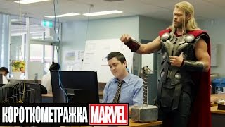 Короткометражка Marvel - 'Где был Тор во время Гражданской Войны'