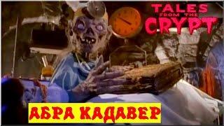 Байки из склепа - Абра Кадавер | 4 эпизод 3 сезон | Ужасы | HD 720p