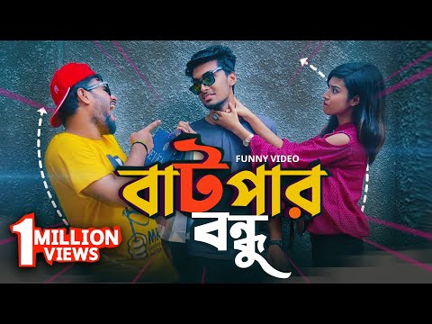 বাটপার বন্ধু | Batpar Bondhu | Bangla funny video 2018 | Tamim Khandakar | Murad | TO LET Production