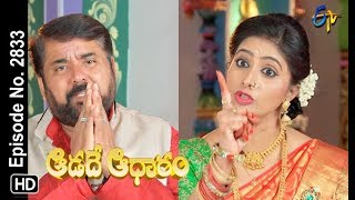 Aadade Aadharam | 14th August 2018 | Full Episode No 2833 | ETV Telugu