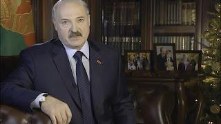 Универсальное новогоднее обращение А.Г. Лукашенко к белорусскому народу