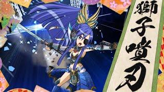 【シンフォギアXD】戦国型ギア 風鳴 翼 獅子噴刃 【天羽々斬】【技集】