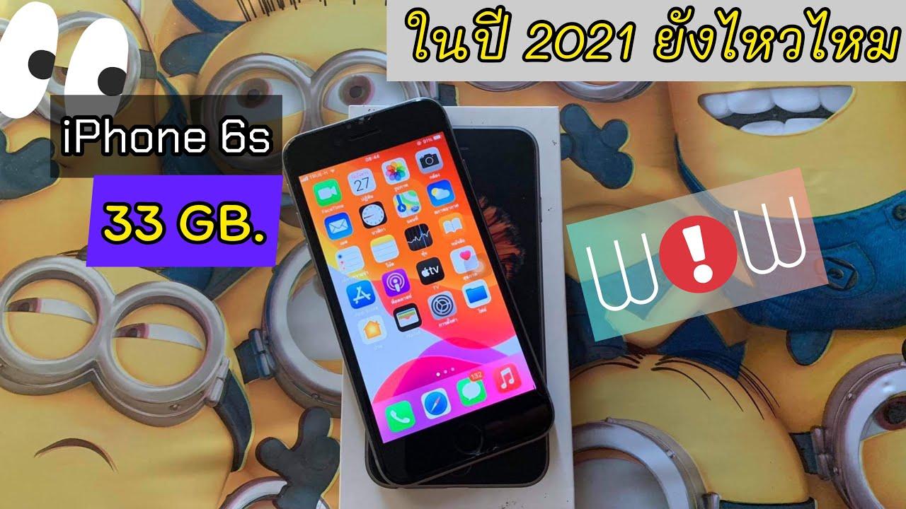 รีวิว IPhone 6s ในปี2021 ยังไหวไหม!! ยังน่าใช้อยู่หรือป่าว