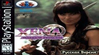 Полное прохождение (((Sony PlayStation))) Xena Warrior Princess / Принцесса Зена Воин
