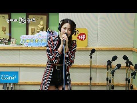 후디 ' 한강 ' 라이브 LIVE /170906 [김예원의 볼륨을 높여요]