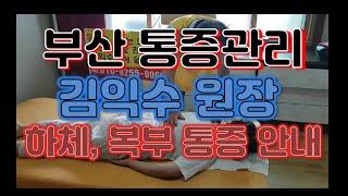 부산 통증관리 김익수 원장의 하체및 복부 통증관리 '김…