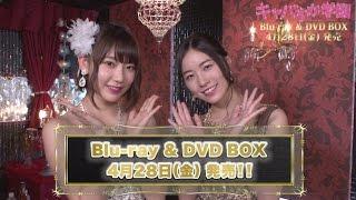 「キャバすか学園 Blu-ray & DVD BOX」PR映像 公開!! / AKB48[公式]