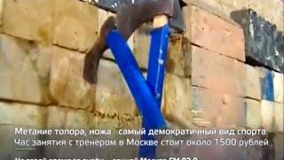 Метание топоров и саперных лопат