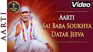 Aarti Sai Baba Soukhya Datar Jeeva - Popular Sai Aarti by Anup Jalota