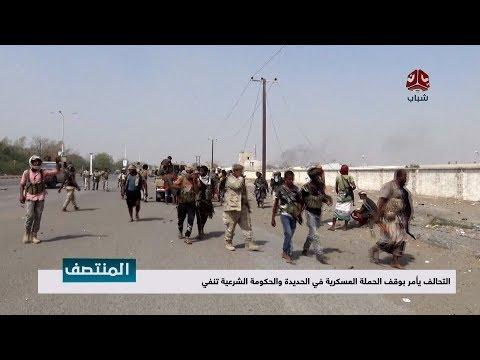 التحالف يأمر بوقف الحملة العسكرية في الحديدة والحكومة الشرعية تنفي