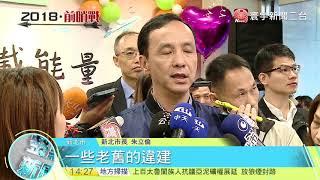 20171123寰宇整點新聞》日本千葉知事訪桃園 雙方簽訂合作意向書