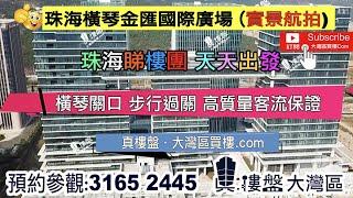 金匯國際廣場_珠海|橫琴關口|步行過關 (實景航拍)