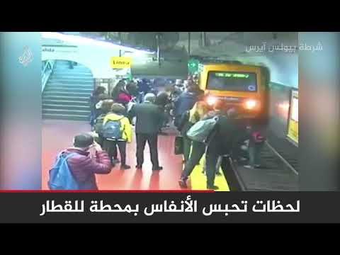 #شاهد | نجاة سيدة من الدهس في محطة قطار بالأرجنتين  - نشر قبل 4 ساعة