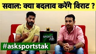 Q&A: 3rd T20 में क्या बदलाव कर सकते हैं Virat Kohli ? | #Indvswi | #Asksportstak | Sports Tak