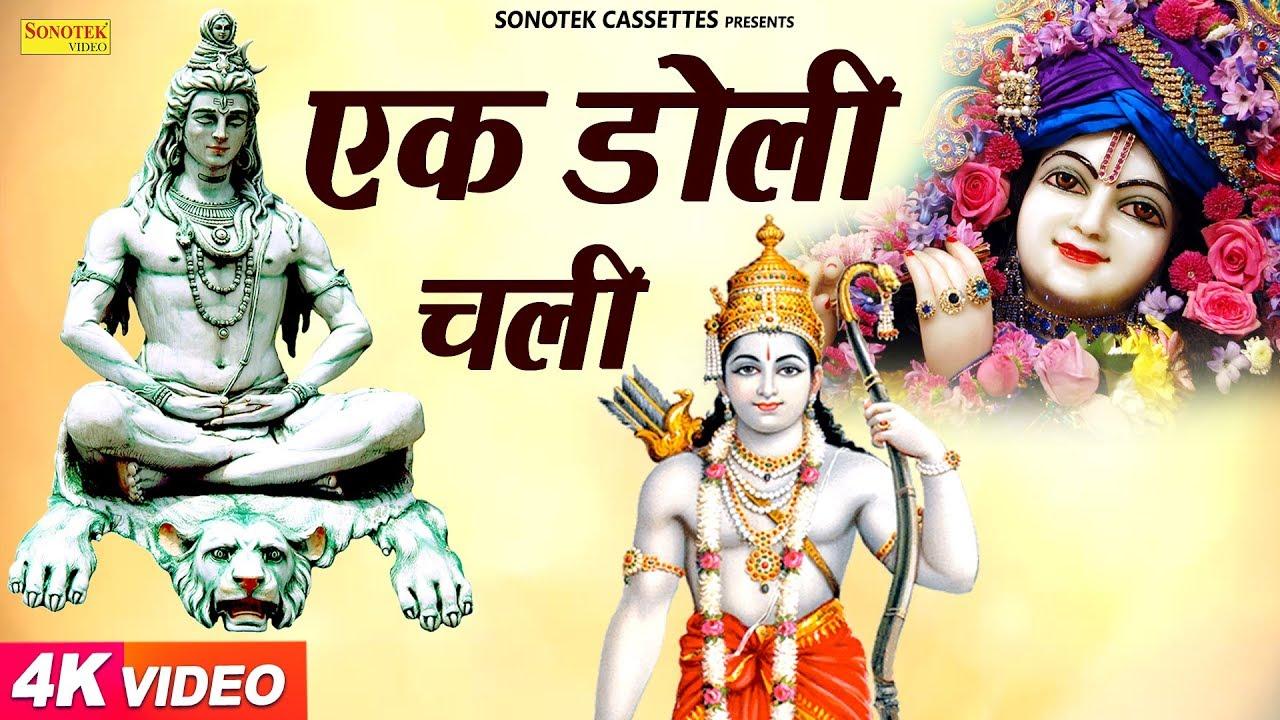 एक डोली चली | Ek Doli Chali | Sarweshwer Sharan | Satsangi Bhajan | Bhakti | Songs | Bhajan Kirtan