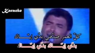 Arabic Karaoke Awlak ghalat wael kfoury