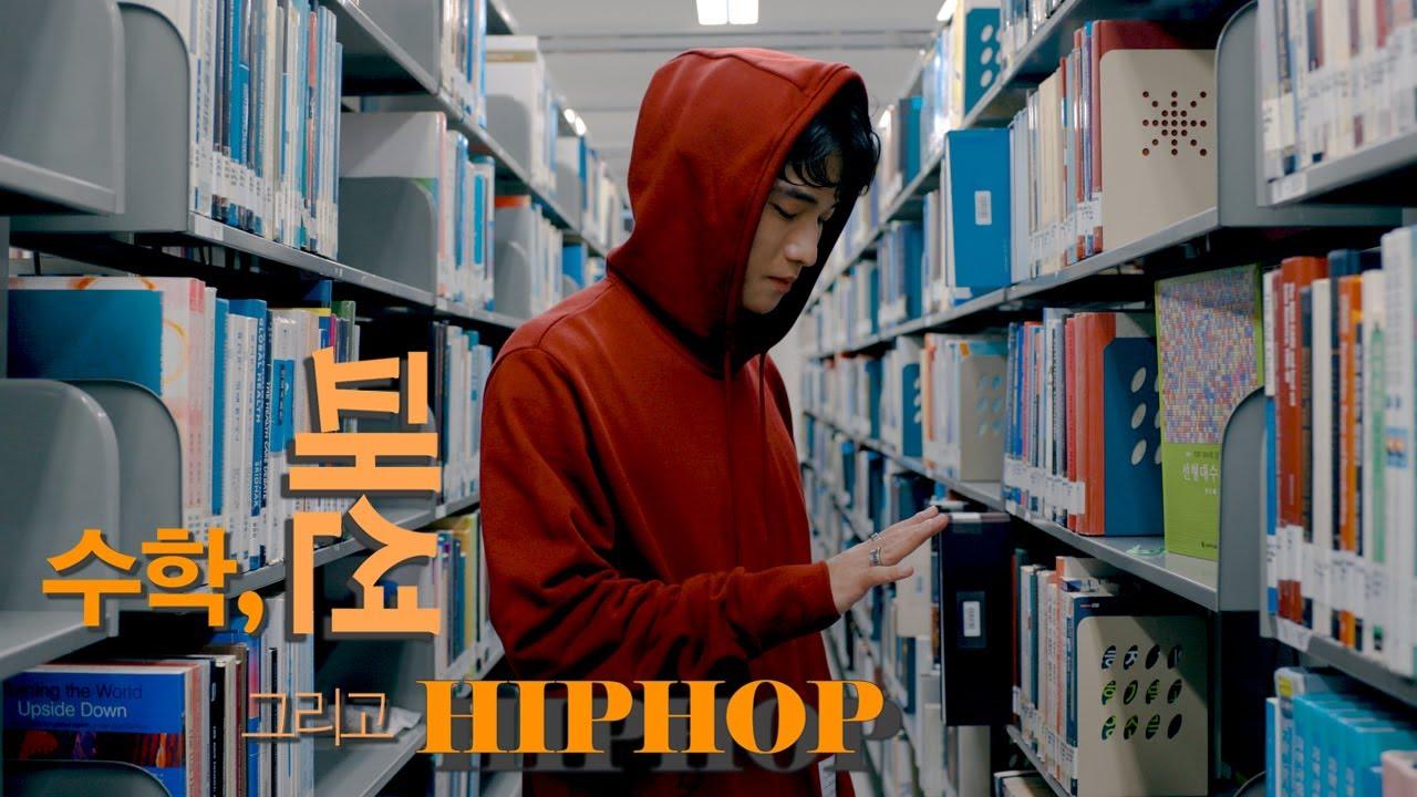 [MV] Economy Choi - 수학, 패션 그리고 힙합