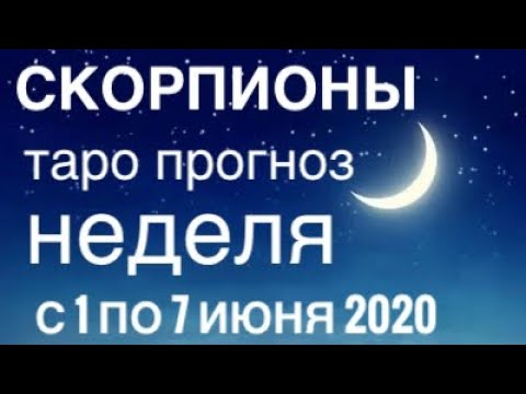 СКОРПИОНЫ ♏️ ТАРО ПРОГНОЗ НА НЕДЕЛЮ С 1 ПО 7 ИЮНЯ 2020 ОТ SANA TAROT