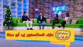 عازف الساكسفون زيد أبو حجلة