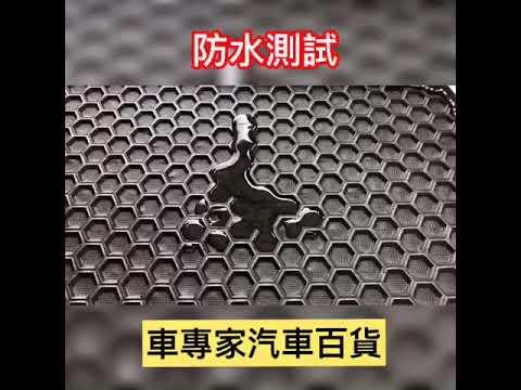 2006~2012年 S80 S-80 S 80 富豪 VOLVO 汽車橡膠防水腳踏墊地墊卡固全包圍海馬蜂巢