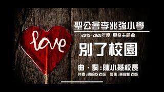 Publication Date: 2020-08-24   Video Title: 2019-2020 年度 畢業主題曲  別了校園