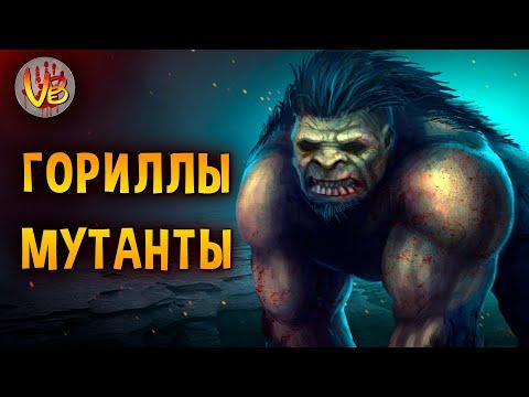 Серые гориллы-убийцы: Страшные тайны фильма и романа «Конго»