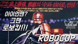 ROBOCOP#영화#아이언맨.