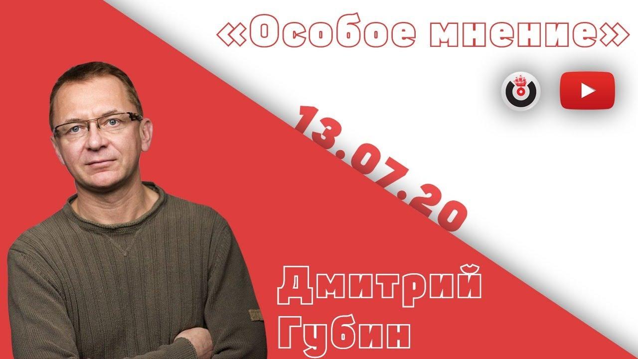 Особое мнение / Дмитрий Губин // 13.07.20