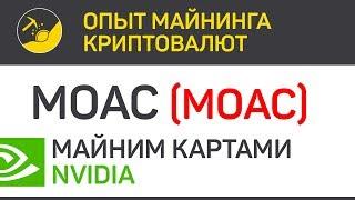 MOAC (MOAC) майним картами Nvidia (algo Ethash) | Выпуск 195 | Опыт майнинга криптовалют