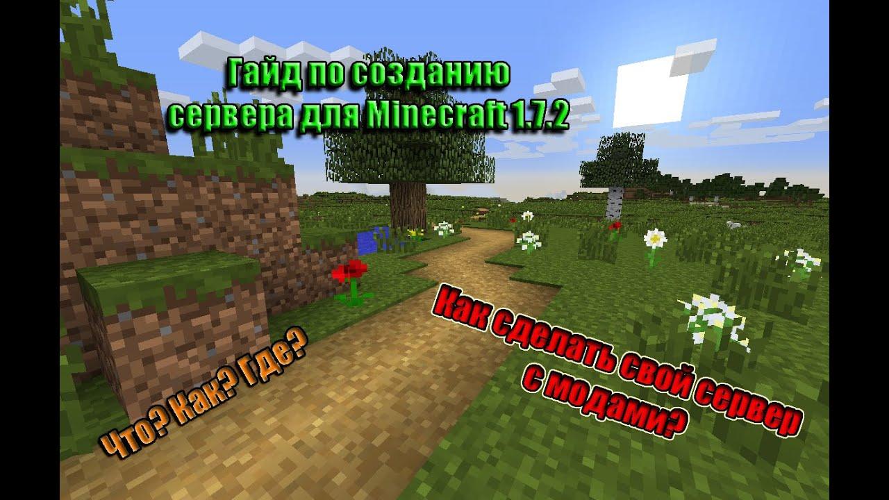 Скачать мод EnderCows для майнкрафт 1.7.2 - Моды для minecraft