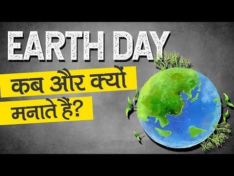 Earth Day कब और क्यों मनाया जाता है?