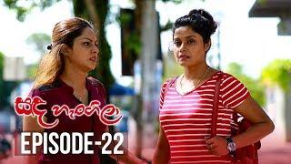 Sanda Hangila | Episode 22 - (2019-01-07) | ITN Thumbnail