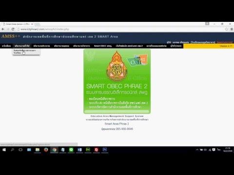การส่งหนังสือราชการ Smart Area amss++  สพป แพร่ เขต 2