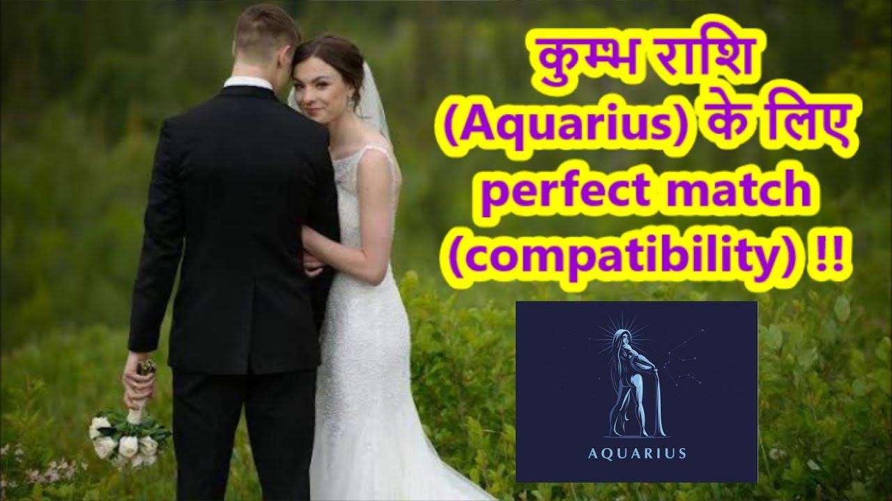 कुम्भ राशि (Aquarius) के लिए perfect match (compatibility)    ज्योतिष ज्ञान   