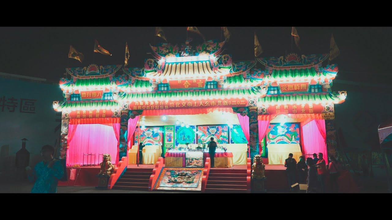 2020新北市玄天上帝文化祭   登殿安座