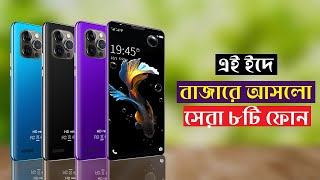 Top 8 Latest Smartphone In Bangladesh 2021||