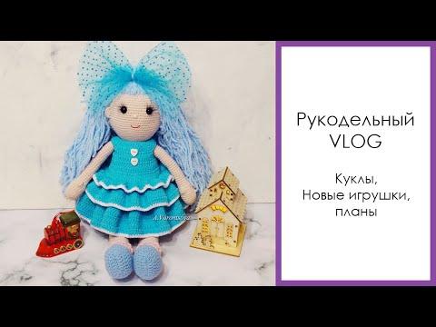 Рукодельный VLOG | куклы | планы | ВЯЗАНИЕ
