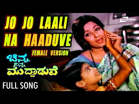 Chinna Ninna Muddaduve|Jo Jo Laali Naa Haaduve|FEAT. Vishnuvardhan, Jayanthi