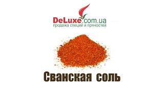 Сванская Соль(Купить сванскую соль Вы можете на странице нашего магазина специй Делюкс - http://deluxe.com.ua/catalog/pripravi_html/svanaskaya_sol.ht..., 2015-05-19T05:22:30.000Z)